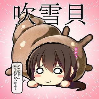 Fubuki01.jpg